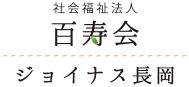 社会福祉法人 百寿会 ジョイナス長岡