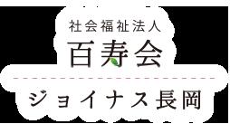 社会福祉法人百寿会 ジョイナス長岡